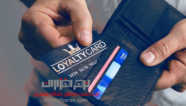 کارت های تخفیف هوشمند فروشگاهی